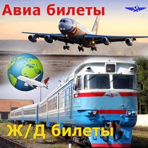 Авиа- и ж/д билеты Называевска