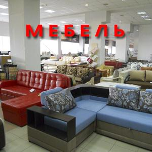 Магазины мебели Называевска