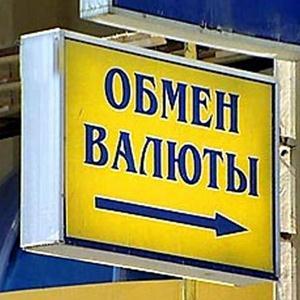 Обмен валют Называевска