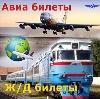 Авиа- и ж/д билеты в Называевске