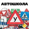Автошколы в Называевске
