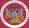 Налоговые инспекции, службы в Называевске