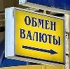 Обмен валют в Называевске