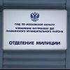 Отделения полиции в Называевске