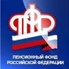 Пенсионные фонды в Называевске