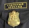 Судебные приставы в Называевске